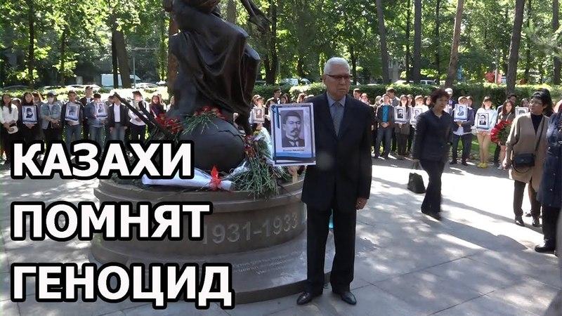 Казахи помнят Голодомор |АШАРШЫЛЫҚ|