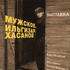 Выставка Ильгизара Хасанова «Мужское» в «Смене»