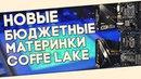 Новые бюджетные материнки Coffee Lake Дата выхода Цена