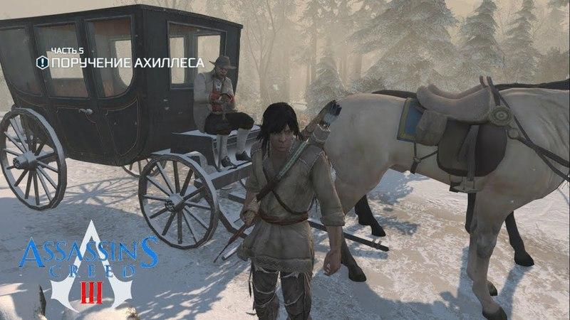 Assassin's Creed III ► A task Achilles Поручение Ахиллеса №16