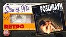 Александр Розенбаум ✮ На Плантациях Любви ✮ Любимые Звезды 90х ✮ Ретро Коллекция ✮