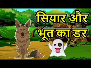 सियार और भूत का डर | Jackal and the Ghost | Panchatantra Stories in Hindi | Moral Stories for Kids