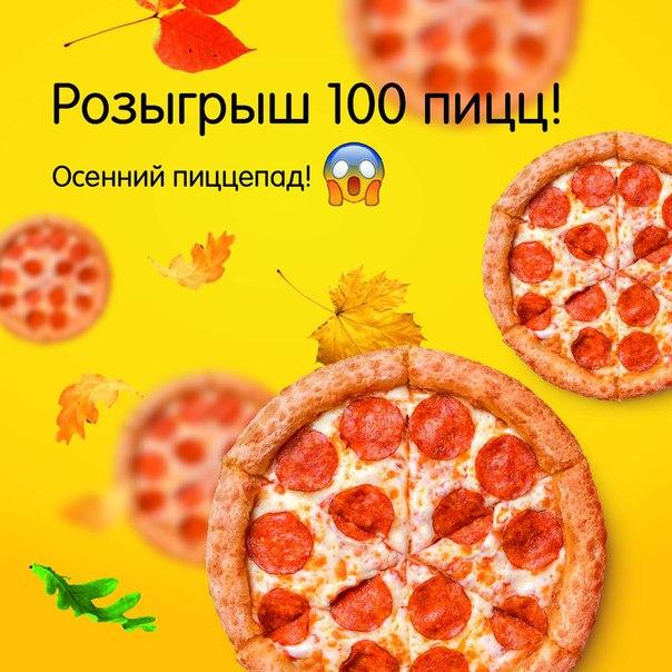 Тебе точно повезёт! Ведь ребята в Додо дарят 100 пицц за репост! Прост