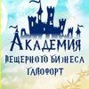 """Академия """"пещерного"""" бизнеса ГалоФорт®"""