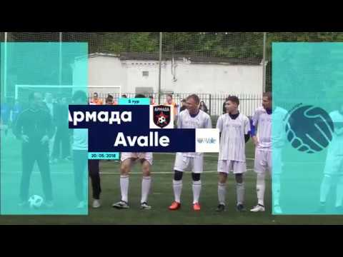 Summer Footbic League 2018 Дивизион 1 Тур 5 Армада 3 0 AValle