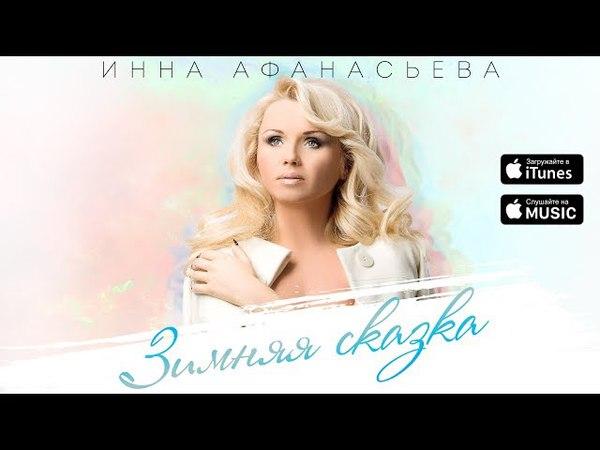Инна Афанасьева - Зимняя сказка [Official Lyric Video] Премьера 2017
