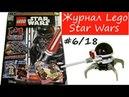 Журнал Lego Star Wars (Лего Зведные войны) 6 2018 Обзор