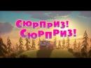 Маша и Медведь - Серия 63 - Сюрприз! Сюрприз!