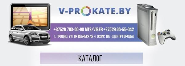 v-prokate.by/katalog.html