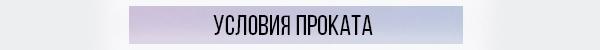 v-prokate.by/usloviya-prokata.html