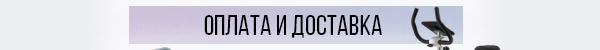 v-prokate.by/oplata-i-dostavka.html