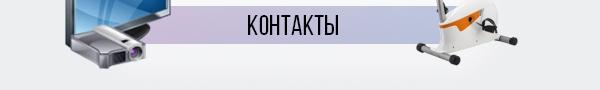 v-prokate.by/kontakty.html