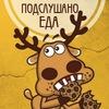 Подслушано ЕДА  Челябинск