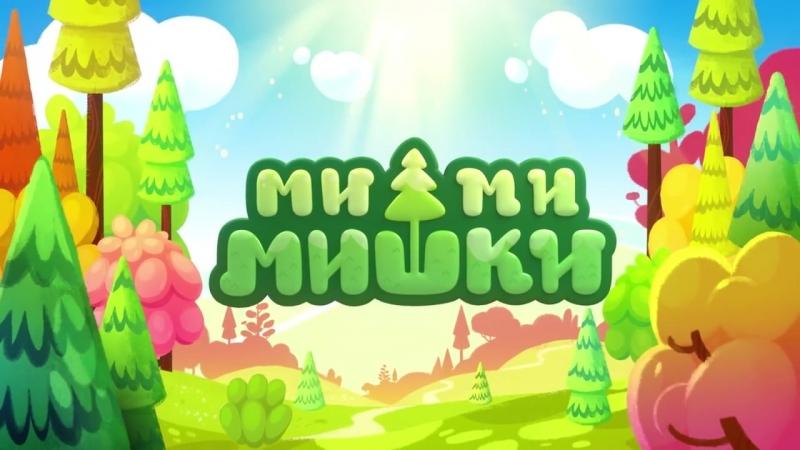Ми-ми-мишки - Новые мультики - Веселые мультфильмы для детей