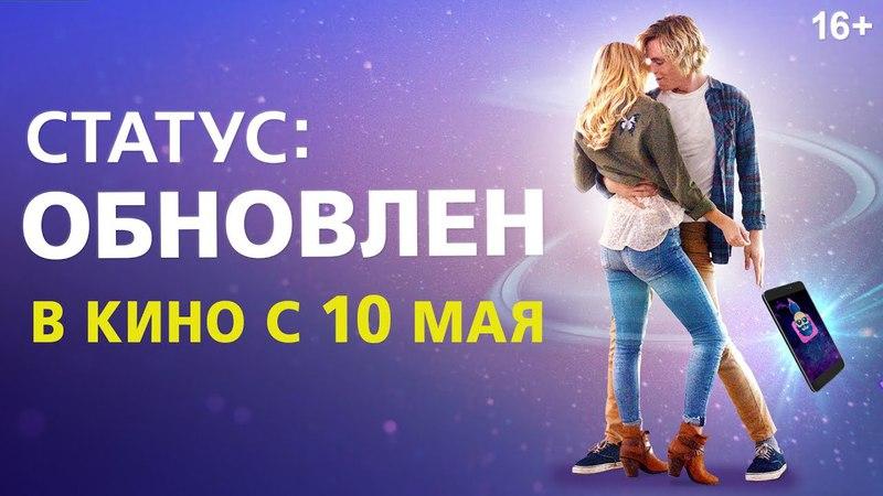 СТАТУС: ОБНОВЛЕН   Трейлер   В кино с 10 мая