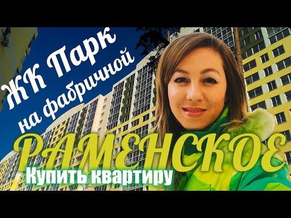 Купить квартиру в новостройке Раменское | Купить квартиру Раменское| ЖК Парк на Фабричной|