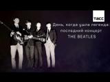 День, когда ушла легенда- последний концерт The Beatles