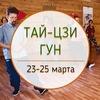 Тай-Цзи-гун с Владимиром Рычковым ~ 23-25 марта