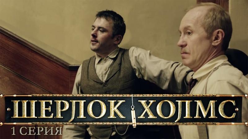 Sherlock 1x1 - SeriesGG - Series Online HD