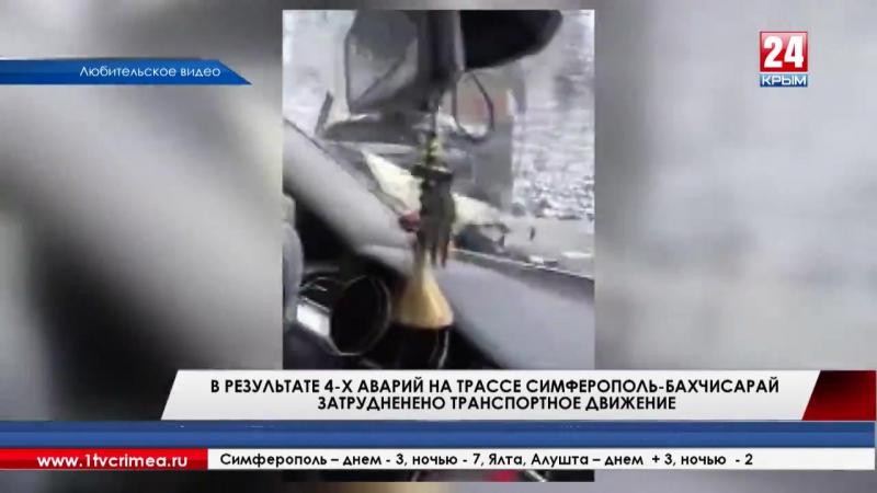 Четыре аварии произошли на трассе Симферополь-Бахчисарай в районе села Приятное Свидание
