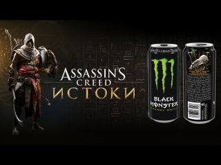 Assassin's Creed:Истоки