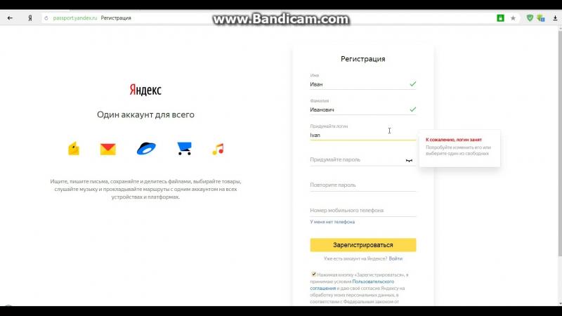 Яндекс-почта