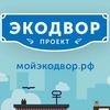"""Проект """"Экодвор"""" в Сочи"""