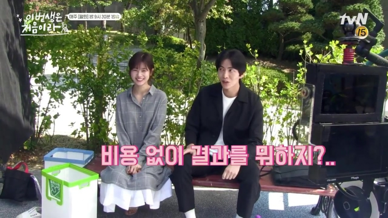 Because This Is My First Life [메이킹] 정소민의 사랑스러운 제안과 NG 모음 171016 EP.3