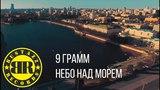 9 Грамм - Небо над морем (#РР)