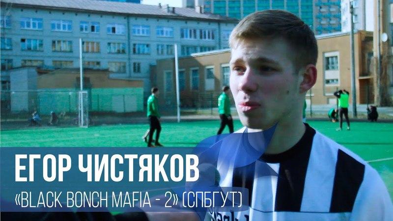 Егор Чистяков - Black Bonch Mafia-2 (СПбГУТ)