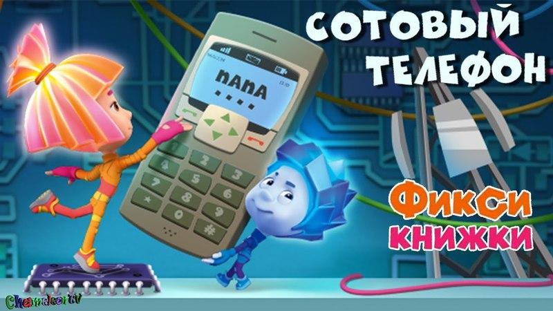Детский уголок/Kids'Corner Фиксики Сотовый Телефон игра мультик Фиксикнижки/Мася и Папус пропали 🔧