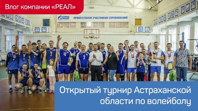 Блог компании «РЕАЛ». Выпуск 12. Открытый турнир по Волейболу 2017-2018г.