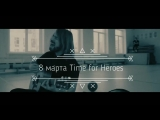 Time for Heroes 8 марта в 2100