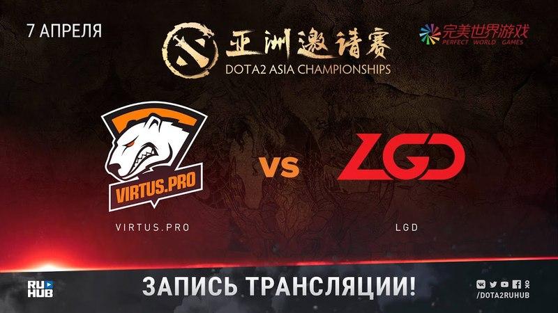 Virtus.pro vs LGD, DAC 2018, game 2 [Maelstorm, 4ce]