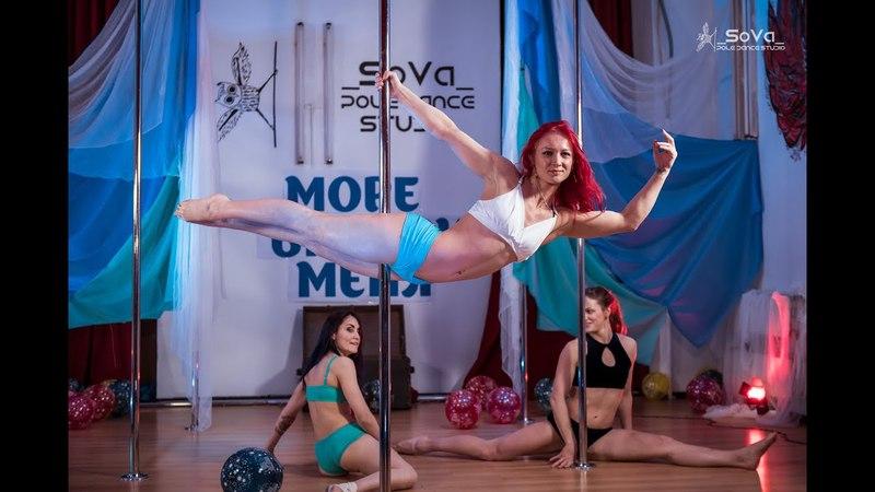 Открытие Тренера и ученицы (Studio _SoVa_ Pole Dance (Отчётник 4.03.18 Море внутри меня)