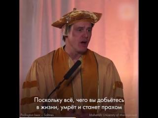 Речь Джима Керри.mp4