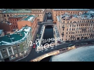 Мосты Петербурга. Зимняя и Лебяжья канавки