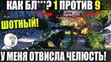 КАК БЛ*? ШОТНЫЙ AMX 50 Foch B 1 ПРОТИВ 9 У МЕНЯ ОТВИЛСА ЧЕЛЮСТЬ В WORLD OF TANKS!