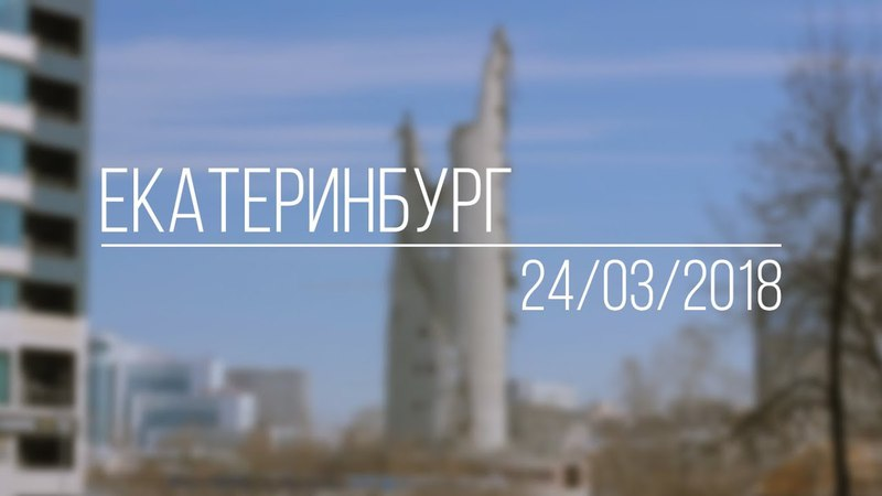Екатеринбург 24/03/2018. Снос телебашни. Интервью со зрительницей.