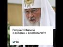 Патриарх Кирилл — о роботах и криптовалюте
