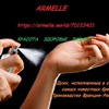 Французские духи ARMELLE-Тверь/Строим бизнес.