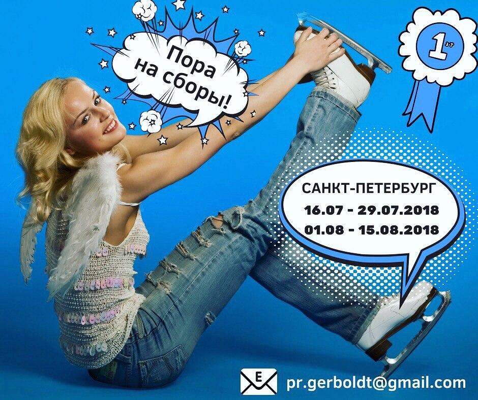 Катарина Гербольдт/тренер - Страница 3 Pqf5u-T01zI