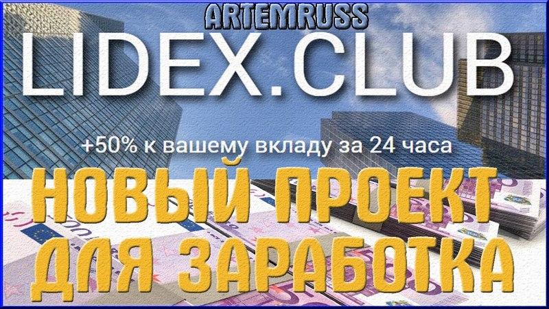 Как заработать 50 рублей за один день в Интернете ФАСТ