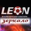 Рабочее зеркало бк Леон. Доступ к сайту сегодня