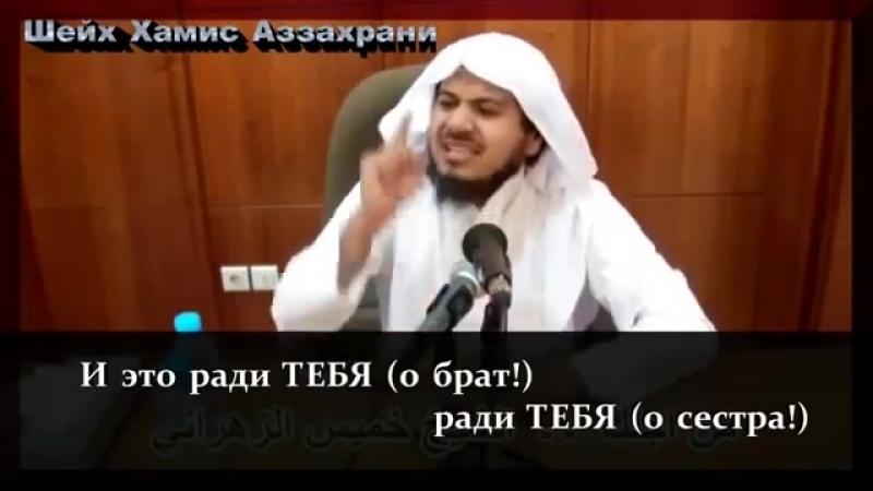 Шейх Хамис аз-Захрани Ты стесняешься что ты мусульманин؟