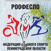 Федерация Ездового спорта Ленинградской области