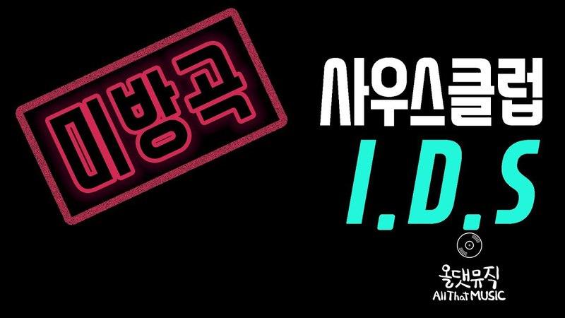 [미방곡] 사우스클럽(South Club) - I.D.S [올댓뮤직(All That Music)]