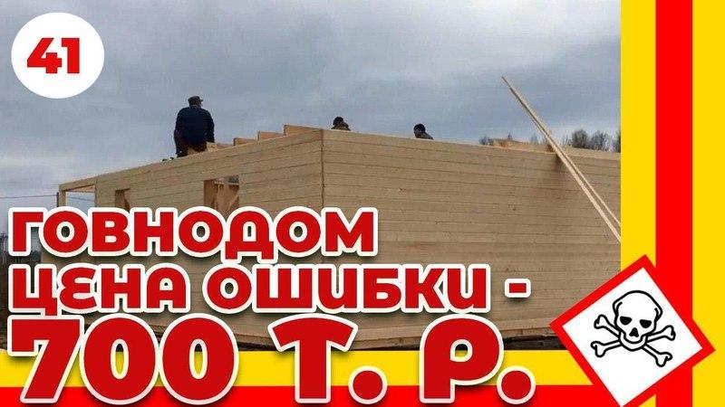 Как НЕ НАДО строить дом! Каркасный дом - цена ОШИБКИ 700.000р! rfr yt yflj cnhjbnm ljv! rfhrfcysq ljv - wtyf jib,rb 700.000h!