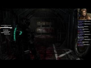 Ч.3 ОТБИВАЕМСЯ ОТ ПОКЛОННИКОВ НА 14 ФЕВРАЛЯ) / Dead Space 3 / СТРИМ +16