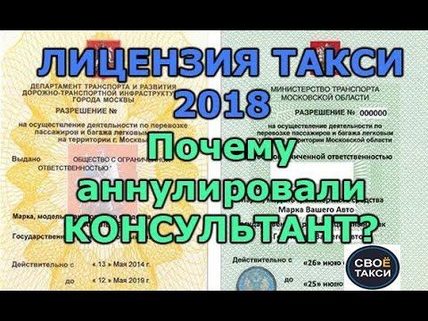 Лицензия Такси 2018. Почему аннулировали Консультант!